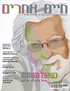 שער הגליון במגזין 'חיים אחרים'