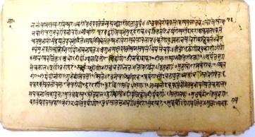 אחד הכתבים העתיקים של הבריגהו שאנגיטה מספרייתו של גורוג'י