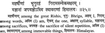 בהגוואדגיטה, פרק 10, פסוק 25, מתוך התרגום של סוואמי שיבננדה