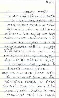 עמוד מתוך תרגום הספר