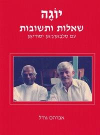 הספר שיצא בעקבות תרגומי השיחות